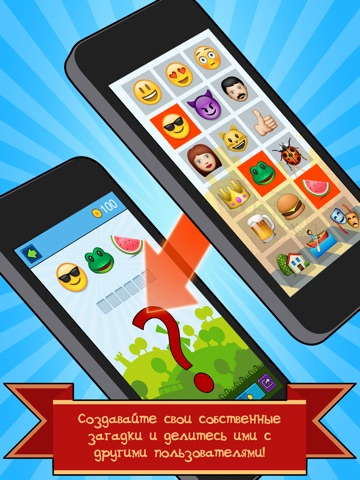 EmojiNation - чумовая игра для разминки мозгов! Скриншоты11