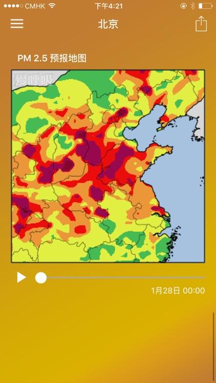 PM2.5 Forecast Haze - Airhuxi screenshot-4