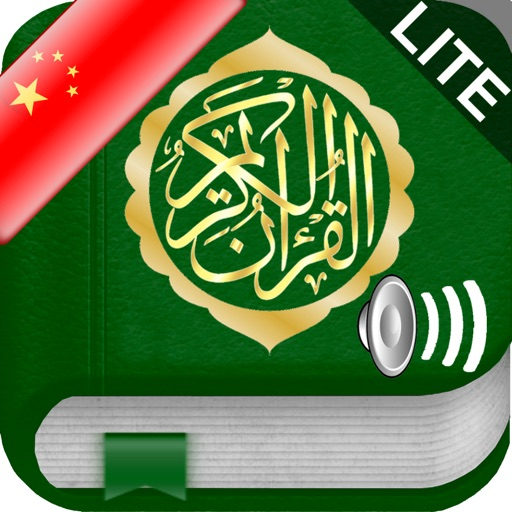 Quran Audio MP3 Chinese and in Arabic (Lite) - 古兰经音频在中国和阿拉伯