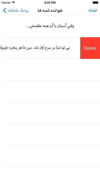 یک میلیون پیامک عاشقانه فارسی screenshot-4