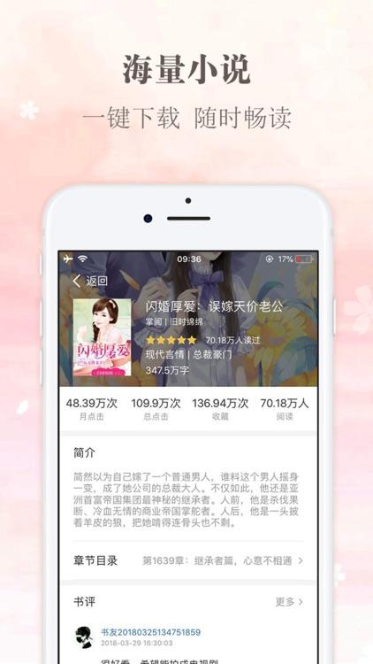 言情小说大全—言情小说,都市总裁文离线小说 screenshot-7