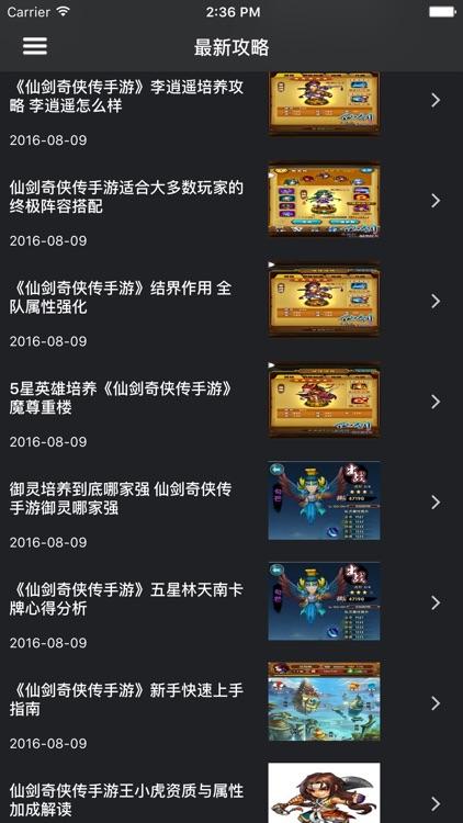 超级攻略 for 仙剑奇侠传 手游 仙剑奇侠传手游