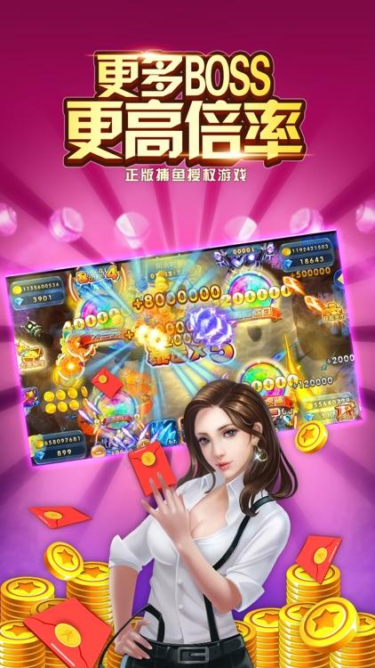 捕鱼机捕鱼-街机捕鱼的捕鱼游戏 screenshot-4