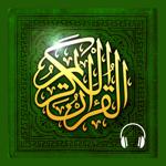 قرآن كريم كامل بصوت Quran Mp3 на пк