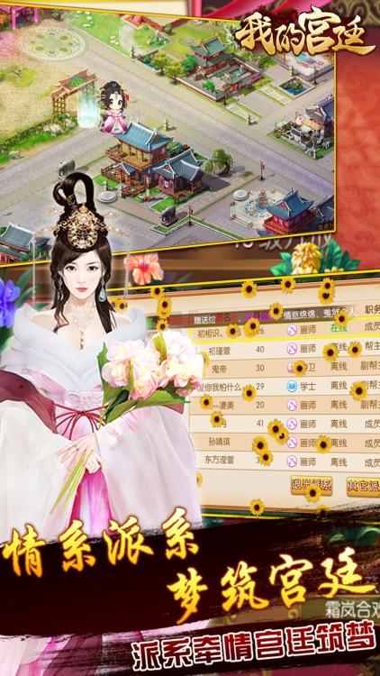 我的宫廷 - 皇子养成开启 screenshot-3