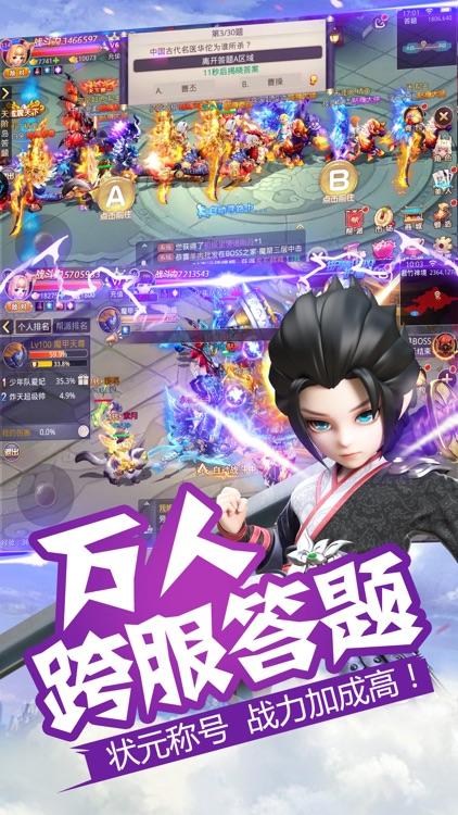萌侠传说 screenshot-3
