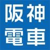 阪神アプリ