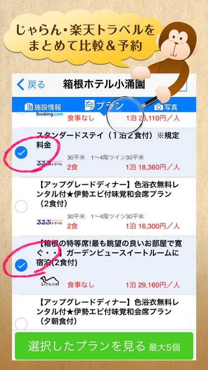 温泉天国 日帰り温泉と温泉宿 screenshot-4