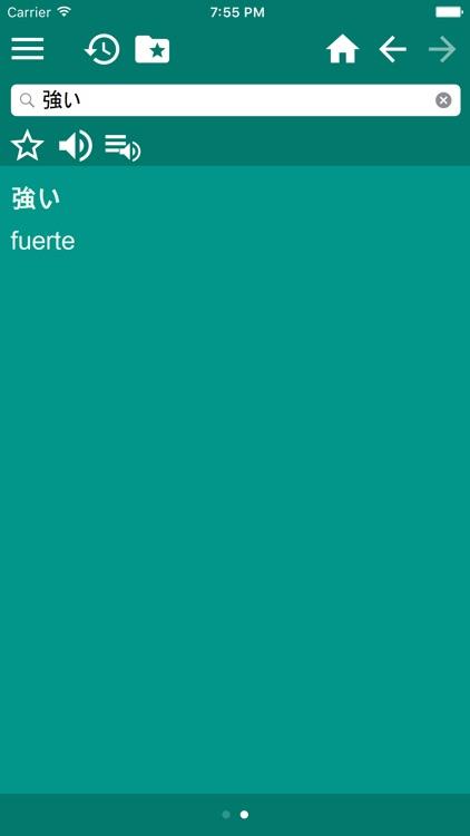 Japanese-Spanish dictionary screenshot-3