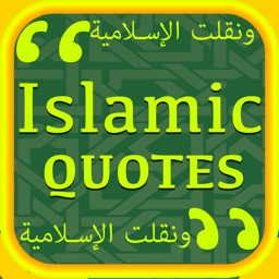 Duas from Al Quran, Sahih Hadith the Prophet and Holy Koran