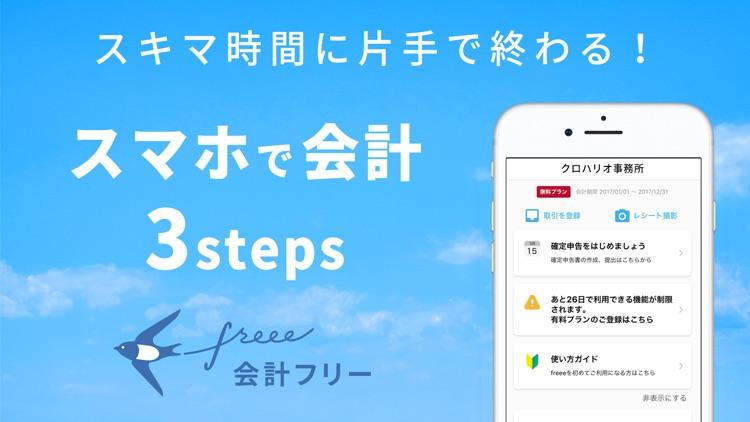 会計ソフト freee (フリー) 確定申告/青色申告に対応 screenshot-0