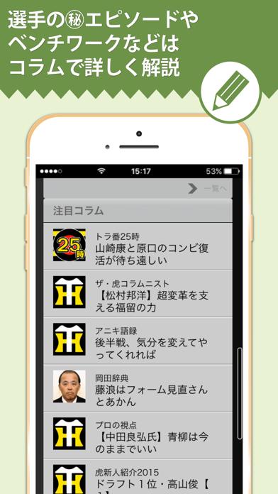 阪神Vデイリー ScreenShot1