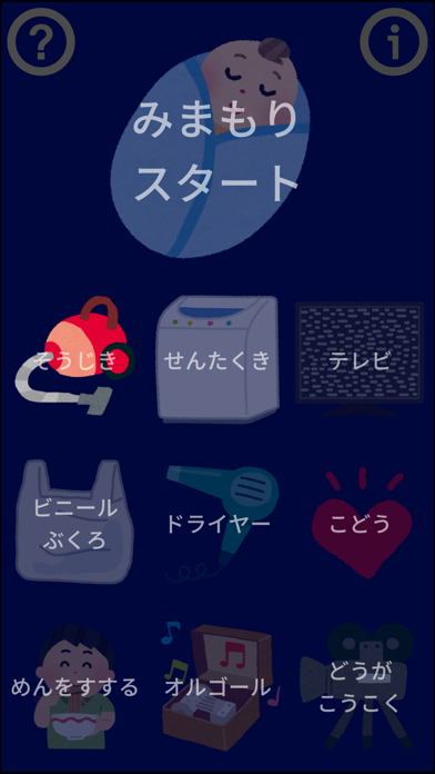 夜泣きみまもりアプリ 〜夜泣きを検知して泣き止み音を再生〜のおすすめ画像1
