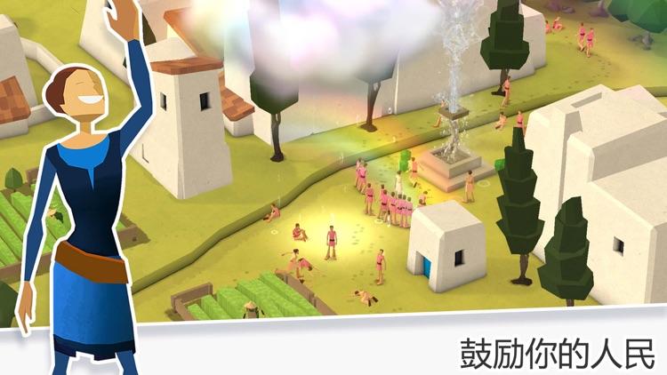我的文明 screenshot-0