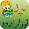 Toddler Urdu Qaidah Learning