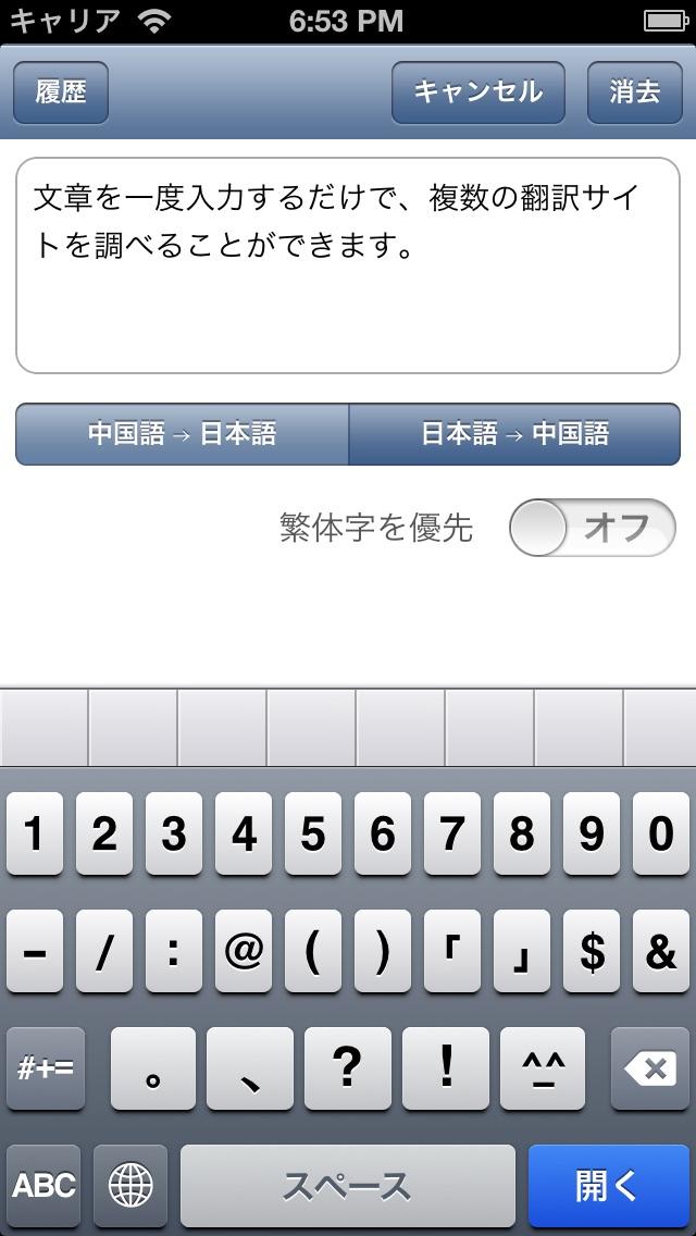 中国語翻訳のおすすめ画像1