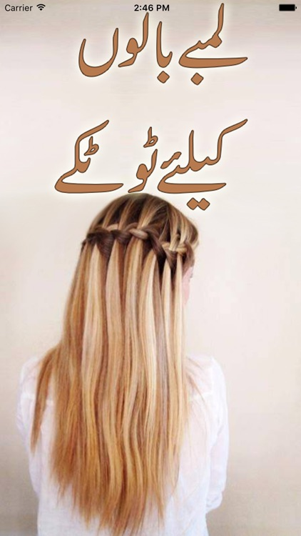 Hair Growth Tips in Urdu - Long Hairs & Hair Care