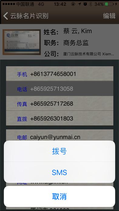 云脉名片识别(通用版)屏幕截图5