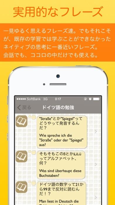 ドイツ語学習アプリ「ひとりごとドイツ語」独... screenshot1