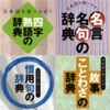 あすとろ日本語使いさばき辞典無料パックiPad版 - iPadアプリ