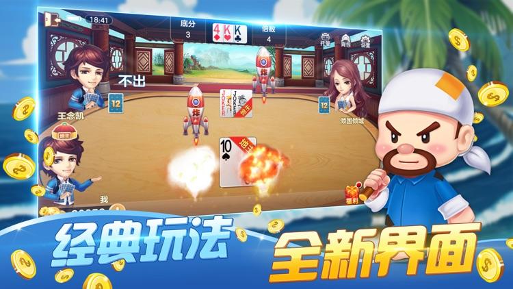 斗地主真人版:斗地主单机版癞子游戏 screenshot-0