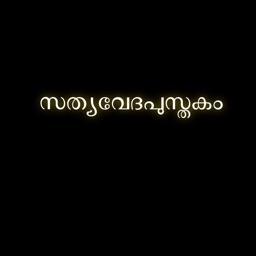 Malayalam-English Bible