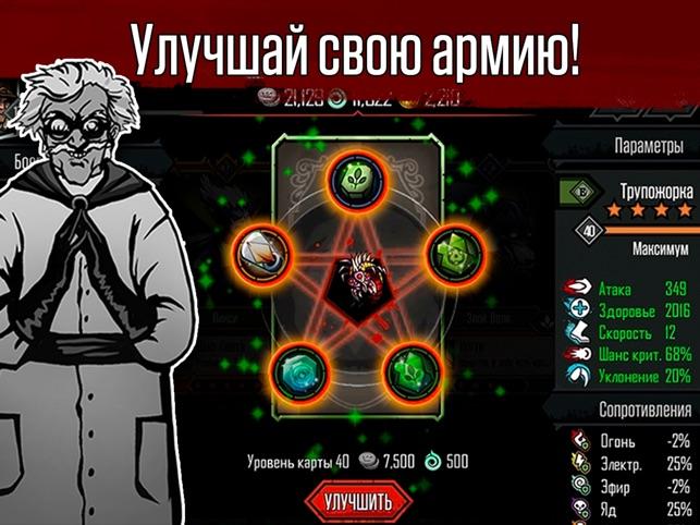 Эвилибриум. Братство Охотников Screenshot