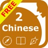 SpeakChinese 2 FREE (Pinyin + 8 Chinese Voices)