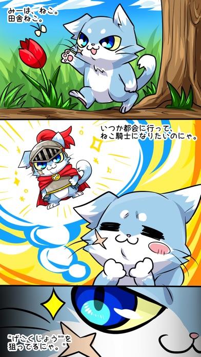 ねこげーむ~ねこ騎士ポチ~簡単で人気の猫ゲーム~基本無料紹介画像1