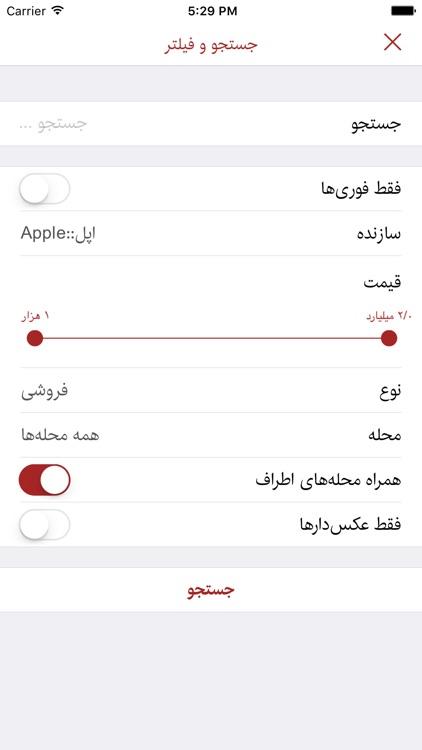 دیوار - خرید و فروش بی واسطه در ایران screenshot-3