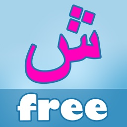 Arabic Alphabet Course (Free Trial)