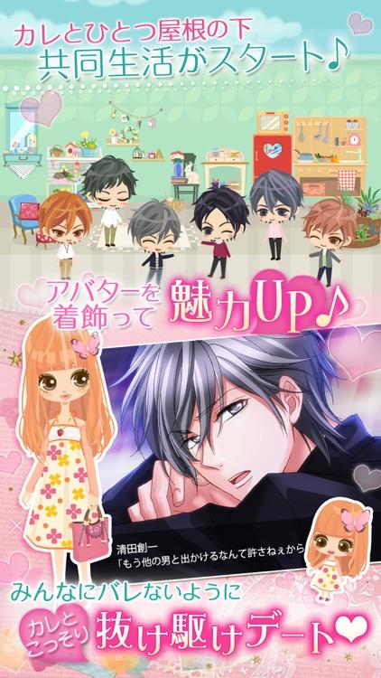 ルームシェア素顔のカレ Love Days screenshot-4