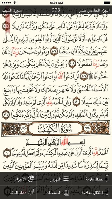 القرآن الكريم كاملا بدون انترنت Screenshot 2