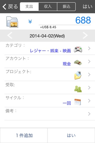 AndroMoney 家計簿 screenshot1