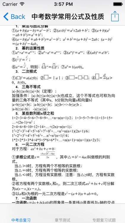 题库大全-初中数学题库 screenshot-3