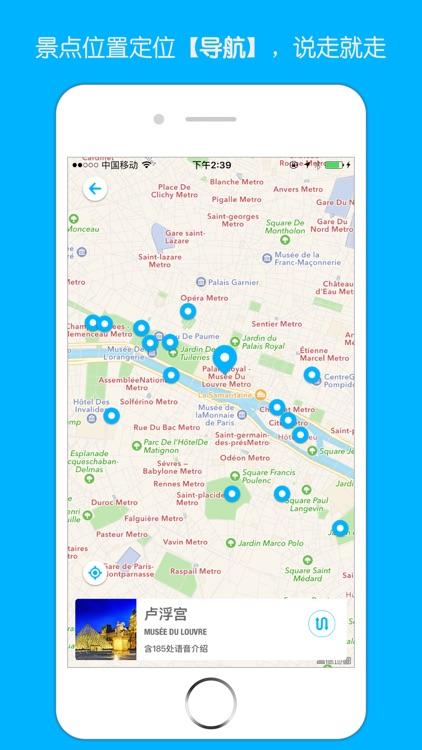 口袋导游Pro:全球旅游景点中文语音讲解专业版 screenshot-4