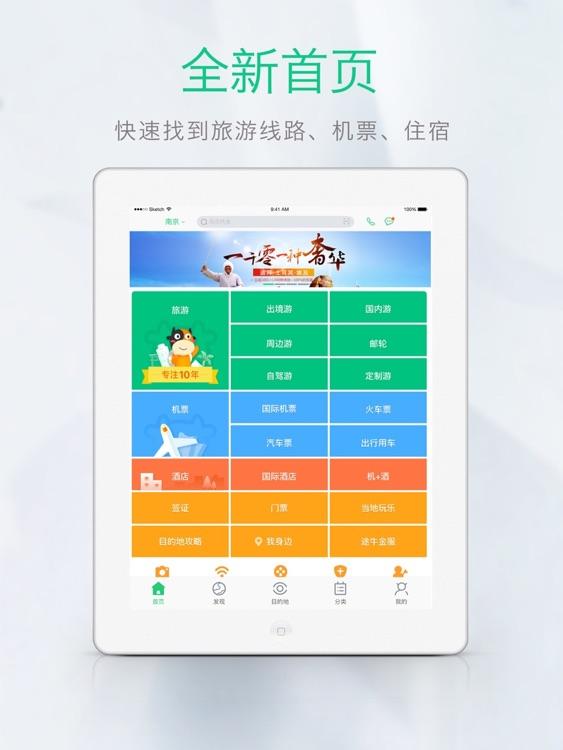 途牛旅游HD-高品质旅游产品预订 screenshot-3