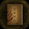 盗墓笔记-有声小说-南派三叔经典冒险系列全集