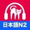 日语N2听力精选-JLPT从未如此简单