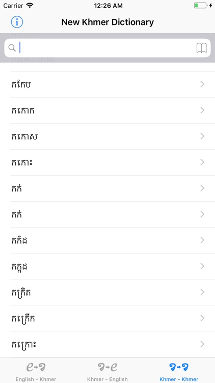New Khmer Dictionary screenshot-3