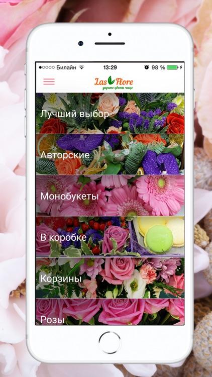 LasFlore - доставка цветов