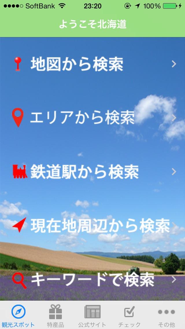 ようこそ北海道 ScreenShot1