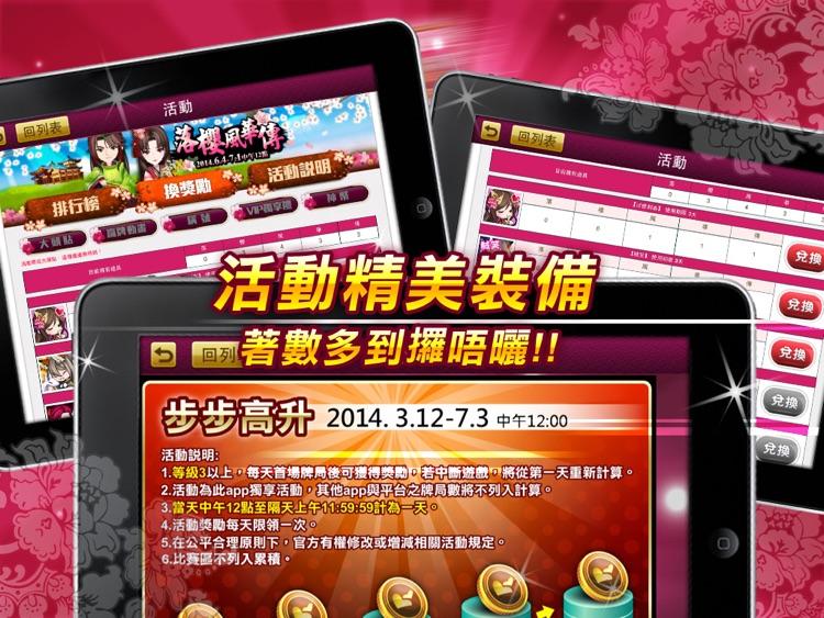麻雀神來也13張麻雀Hong Kong Mahjong HD screenshot-4