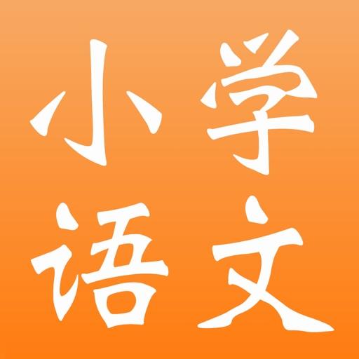 小学语文知识点汇总-基础知识|词汇集|名言警句