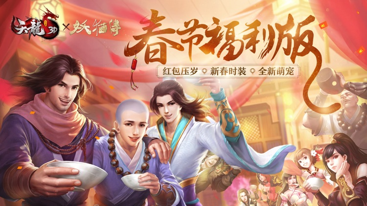 天龙3D-春节福利版上线 screenshot-0