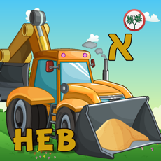 Activities of Hebrew Trucks World First Words Counting in Hebrew for Kids