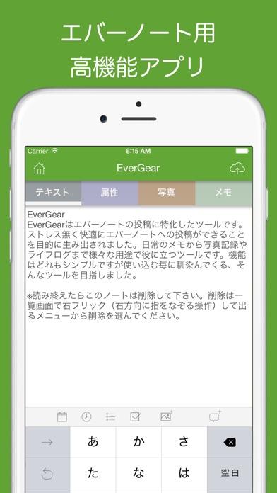EverGear 高機能エバーノート投稿アプリのスクリーンショット