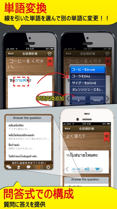TS東南アジア会話翻訳機 screenshot1