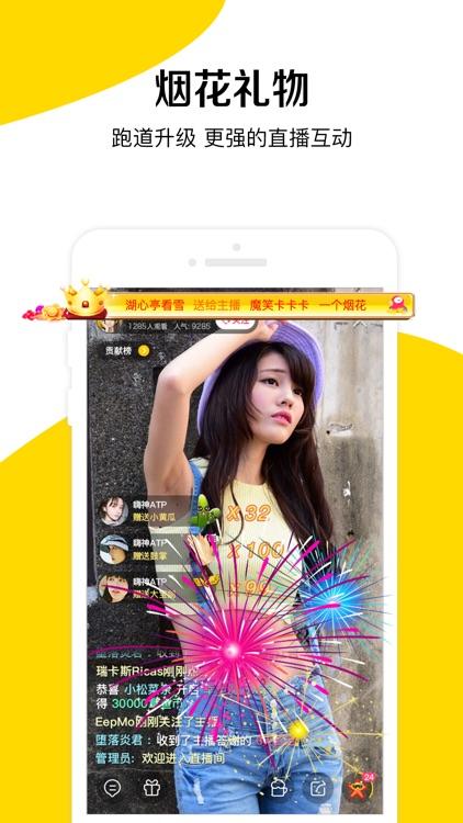 章鱼直播-全民原创互动体育直播 screenshot-4