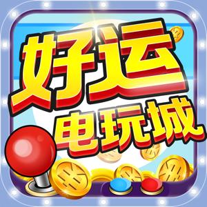 好运电玩城-捕鱼游戏的电玩大厅 app
